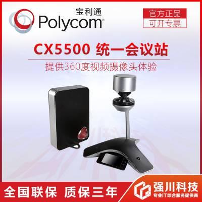 成都宝利通代理商_Polycom CX5100统一会议工作站_圆桌会议360度全景 微软Lync