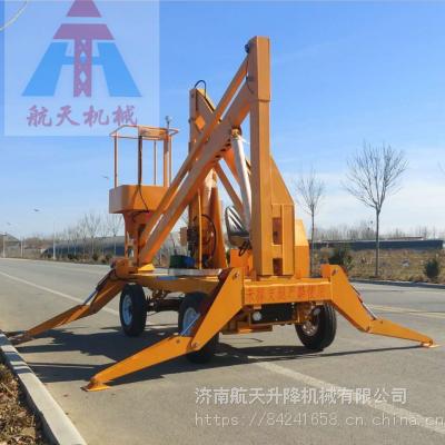 青海省HTQB曲臂式升降机品牌就找航天 高空作业电动液压升降梯 使用多种场所