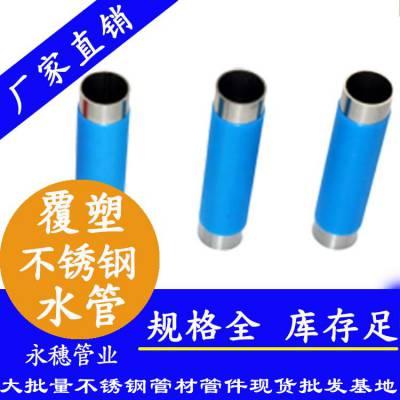 覆塑不锈钢饮水管 卫生给水饮用304不锈钢覆塑水管DN20永穗价格表