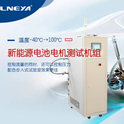电池充放电测试系统冷水机,新能源电车电池水冷机