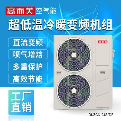 零冷水空气能热水器批发价格 办公采暖空气源热泵工程
