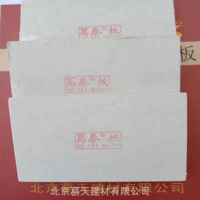 葛泰钢结构楼梯板 [葛泰板】-北京葛天建材厚板系列