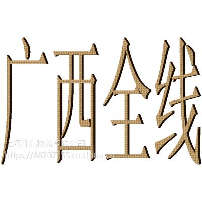 龙湾到广西柳州托运部直达专线物流货运公司
