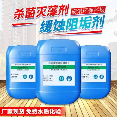 邯郸保定反渗透膜杀菌灭藻剂 非氧化性杀菌剂厂家