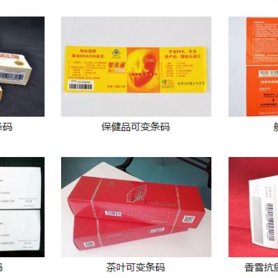 深圳可变数据喷码加工厂家可变二维码可变条形码电子监管码打码加工