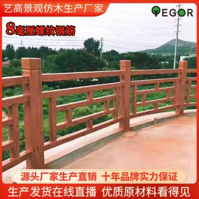 乐平河道仿木栏杆哪家好 仿木栏杆定制厂家 艺高景观