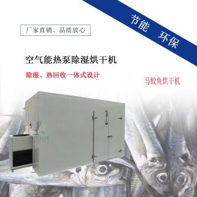 马鲛鱼低温烘干机 海鱼冷风干燥机 空气能热泵厂家批发