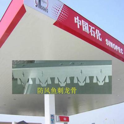面宽300mm高边铝扣板 白色加油站天花装饰防风铝扣板