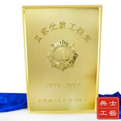 北京厂家供应友质工程奖、国友奖杯奖牌、建筑工程鲁班奖杯