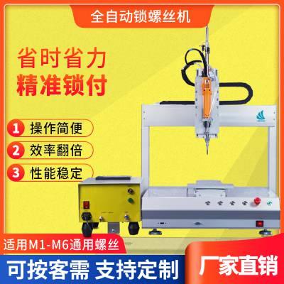 自动打螺丝机三轴441吹气式自动螺丝机设备深圳***