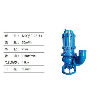 潜水吸沙泵NSQ20-25-7.5 排渣泵厂家 多功能吸沙泵 过流件包括什么河北安工