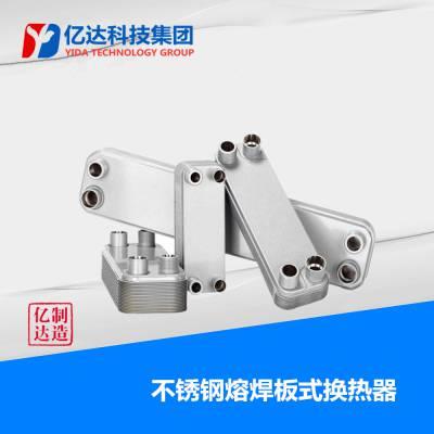 贵州省铜仁市铜钎焊板式换热器QHM36