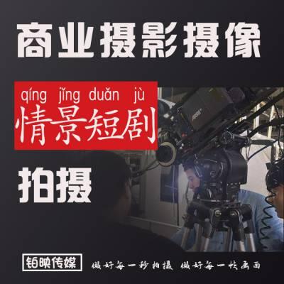 广州商业微电影制作 情景短剧拍摄
