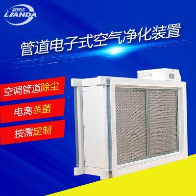 管道式电子除尘净化器 中央空调末端回风箱式微静电净化器 利安达LAD/KJDZ-30000-GD新风