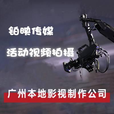 广州活动现场视频拍摄 展会论坛会议直播 年会节目实况录制