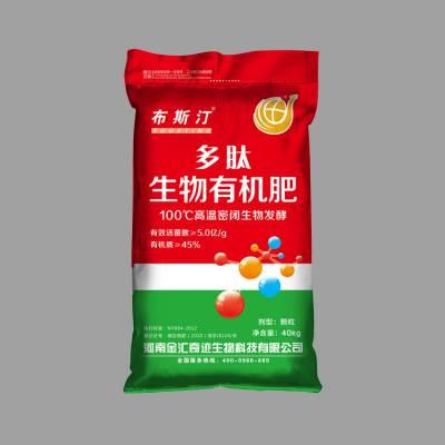 ***肥料包装袋复合肥袋 红旗塑业 按需定做 价格低廉