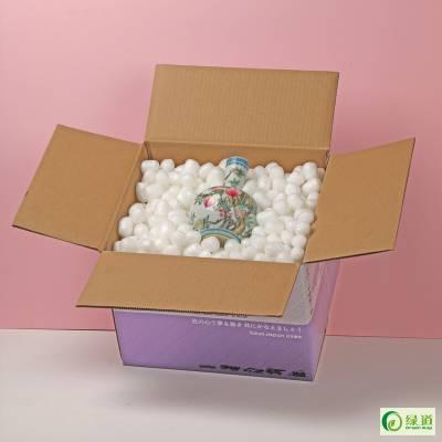【绿道】2x3cm礼盒包装装饰彩色填充物纸箱打包防护减震泡泡粒