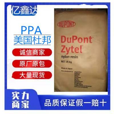 供应 PPA 美国杜邦 54G35EF BKB336 35%玻纤 增强