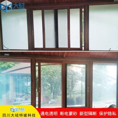 通电雾化玻璃厂家,可调节透明度的玻璃,门窗隔断均适用,大硅科技
