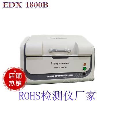 天瑞仪器 1800b检测rohs2 0含铅有害物质八大重金属卤素ROHS标样