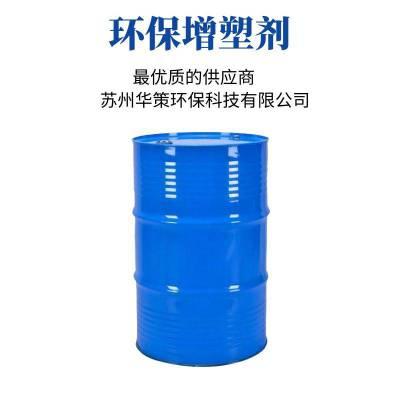 供应华策环保型无苯增塑剂HC-1910无色无味高环保增塑剂