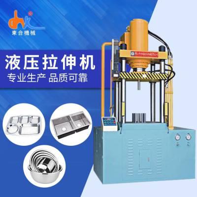 压装成型模压机 不锈钢盆拉伸成型机 铝板 铁板 薄板液压拉伸机