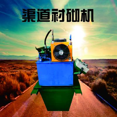 液压式渠道成型机 自走式渠道衬砌机 多地形渠道成型机