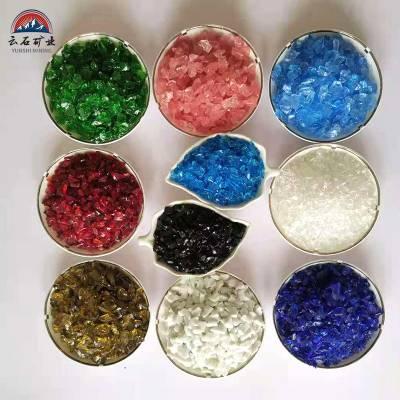 鱼缸铺设透明玻璃砂 染色玻璃珠 彩色造景玻璃块 水磨石用玻璃砂