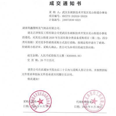 武汉花山街道240L分类塑料垃圾桶项目采购