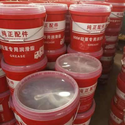 00号锂基脂 泵车润滑脂 地泵润滑脂 三一泵车专用锂基脂 000#泵车锂基脂