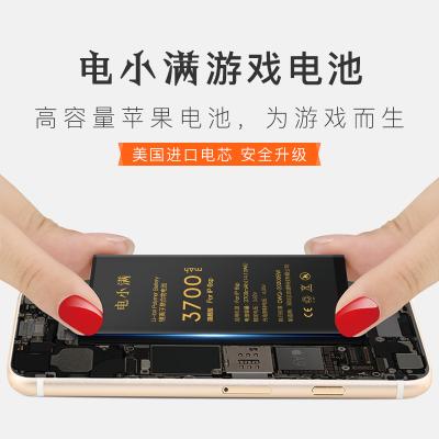 电小满 手机电池 内置电池 游戏电池 高容电池