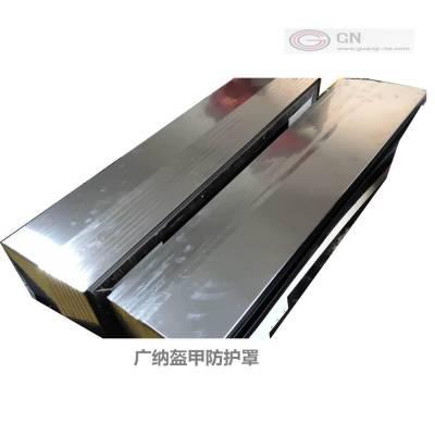广纳6113机床导轨铠甲式风琴防护罩