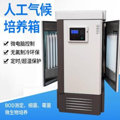 智能液晶人工气候箱LRG-1000Y