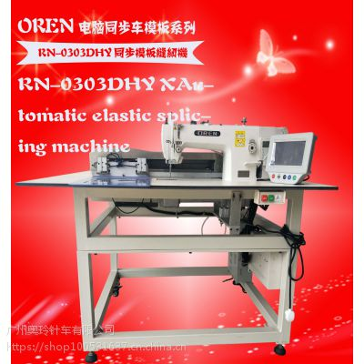 奥玲同步模板机 RN-0303DHY 厚料模板针车