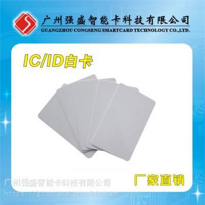国产M1白卡 复旦FM1108芯片卡 上海复旦IC卡生产厂家