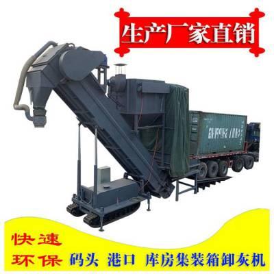超越机械-粉煤灰集装箱卸灰机-整机技术获