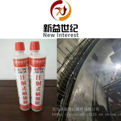 注射式植筋胶 改性环氧A级建筑结构胶 二次结构胶厂家 混凝土构件植筋锚固胶