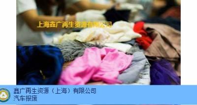 上海市库存服装销毁销毁 服务为先 鑫广再生资源供应