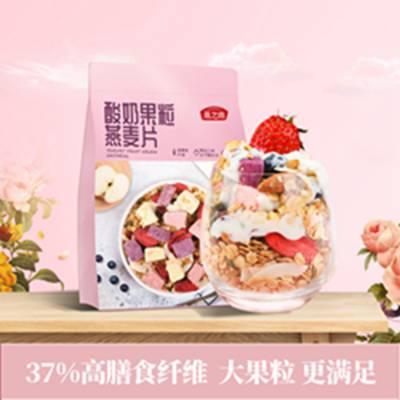 即食燕麦片 酸奶水果燕麦片批发 即食燕麦片批发