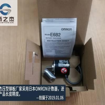 上海新之杰压型钢板厂家选用日本OMRON计数器
