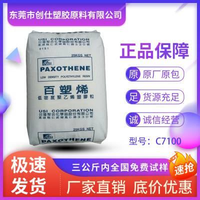 LDPE 台湾亚聚 C7100 涂覆级 挤出级