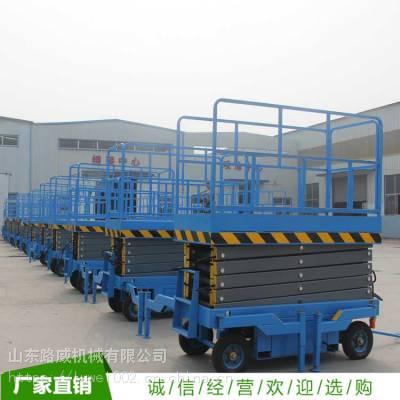 电动液压式升降机车 厂家出售车载式升降机 小型高空作业平台