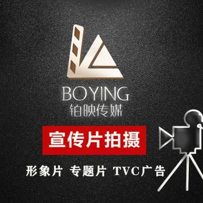 茂名企业宣传片拍摄 广东省品牌形象视频制作