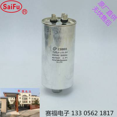 厂直优品 CBB65 630V 8UF高压交流电动机运转电容器