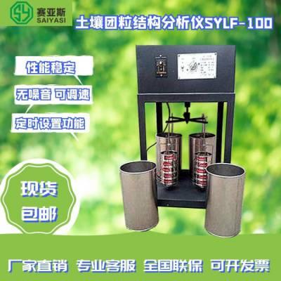土壤团粒结构分析仪SYLF-100