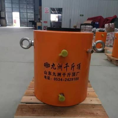 500吨千斤顶 同步千斤顶九洲千斤顶厂直销品质过硬