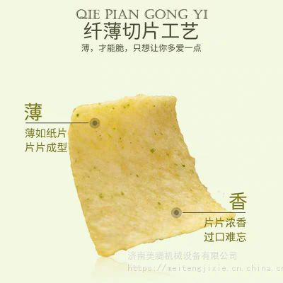 韩国薯片生产线厂家直销
