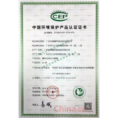 CEP证书