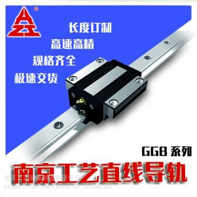 激光切割雕刻机直线导轨 艺工牌GGB滚珠直线导轨滑块