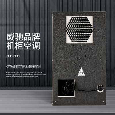 品牌机型威驰600W配套激光器降温冷却空调 光纤激光器切割机配套降温制冷调湿空调